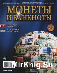 Монеты и Банкноты № 236