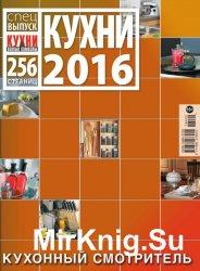 Кухни и ванные комнаты. Спецвыпуск «Кухни 2016»