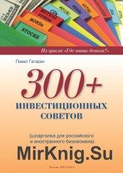 300+ инвестиционных советов