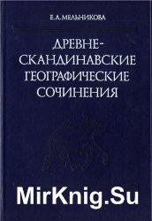 Древнескандинавские географические сочинения тексты, перевод, комментарий