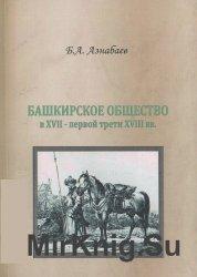 Башкирское общество в XVII - первой трети XVIII вв.