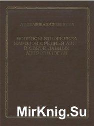 Вопросы этногенеза народов Средней Азии в свете данных антропологии