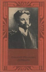 Александр Николаевич Скрябин - Бэлза И.