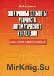 Электронные элементы устройств автоматического управления. Схемы, расчет, с ...