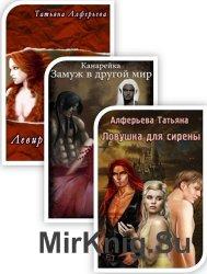 Алферьева Татьяна - Сборник из 3 произведений