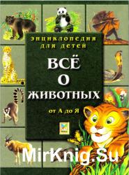 Энциклопедия для детей. Все о животных от А до Я