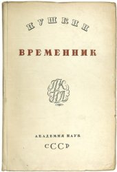 Пушкин. Временник Пушкинской комиссии. Тт. 1-6