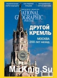 National Geographic №12 2016 Россия