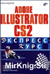 Adobe Illustrator CS2: Экспресс-курс