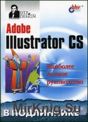 Adobe Illustrator CS: наиболее полное руководство