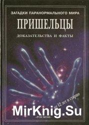 Пришельцы: доказательства и факты