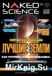 Naked Science №23 2016 (Россия)