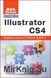 Adobe Illustrator СS4. Первые шаги в Creative Suite 4