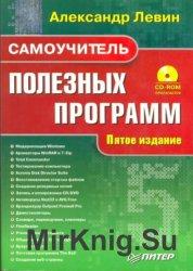 фигурнов ibm pc для пользователя pdf