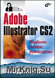Adobe Illustrator CS2. Наиболее полное руководство