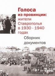 Голоса из провинции: жители Ставрополья в 1930-1940 гг. Сборник документов