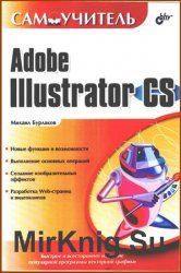 Самоучитель Adobe Illustrator CS