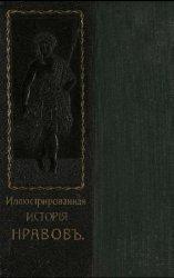 Иллюстрированная история нравов. Т.II. Галантный век - изд. 1913 г.