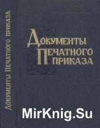 Документы Печатного приказа (1613-1615гг.)