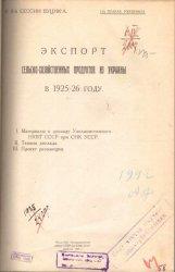Экспорт сельско-хозяйственных продуктов из Украины в 1925-26 году