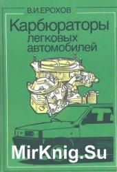 Карбюраторы легковых автомобилей: Устройство и эксплуатация