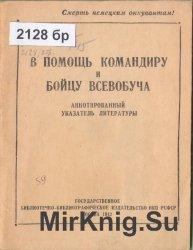 В помощь командиру и бойцу Всевобуча  аннотированный указатель литературы