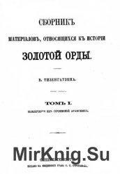 Сборник материалов Золотой Орды Том 1