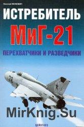 Истребитель Миг-21. Перехватчики и разведчики