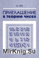 Приглашение в теорию чисел 2003