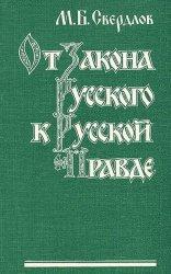 От Закона Русского к Русской правде