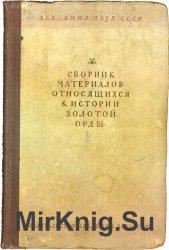 Сборник материалов, относящихся к истории Золотой Орды. Том 2
