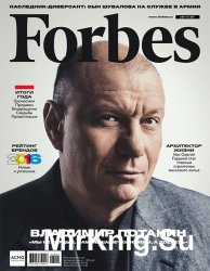 Forbes №1 2017