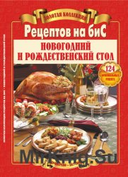 Новогодний и рождественский стол: 124 оригинальных рецепта