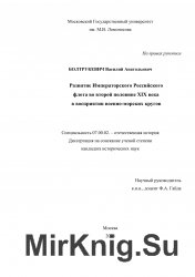 Развитие Императорского Российского флота во второй половине XIX в. в восприятии военно-морских кругов