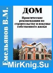 Дом: практические рекомендации по строительству и покупке собственного жилья