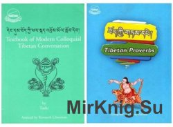 Textbook of Modern Colloquial Tibetan Conversations (book+audio)