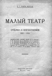 Малый театр: Очерки и впечатления 1891-1924