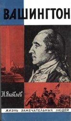 Вашингтон (2-е изд.)