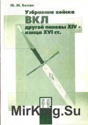Узбраенне войска ВКЛ другой паловы XIV - канца XVI ст