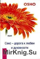 Веселая эрата секс и любовь в мире русского средневековья fb2