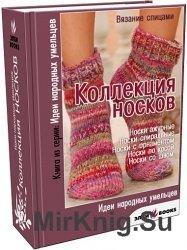 коллекция носков вязание спицами сборник мир книг скачать книги