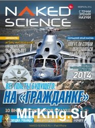 Naked Science №2 2014 Россия