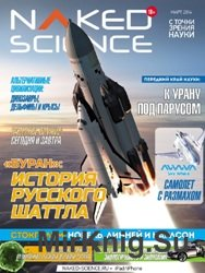 Naked Science №3 2014 Россия