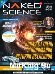 Naked Science №4 2014 Россия