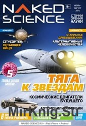 Naked Science №5 2014 Россия