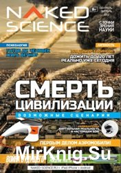 Naked Science №6 2014 Россия