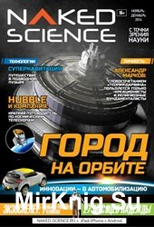 Naked Science №7 2014 Россия