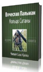 Книги Вячеслава Жукова - бесплатно скачать или читать онлайн