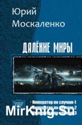 юрий москаленко все книги
