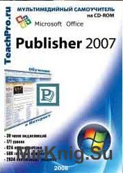 Самоучитель. Microsoft Office Publisher 2007. Базовый курс